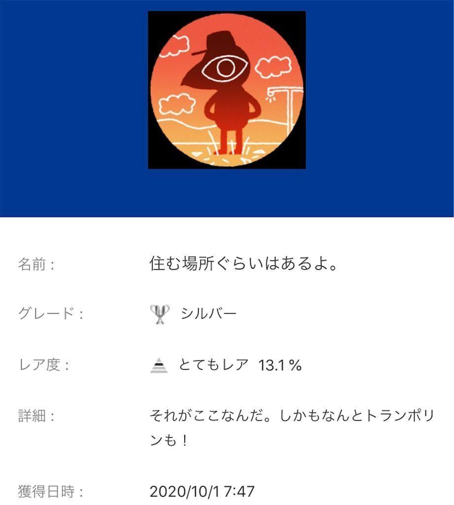 f:id:tatsutatsu2150:20201002153438j:plain