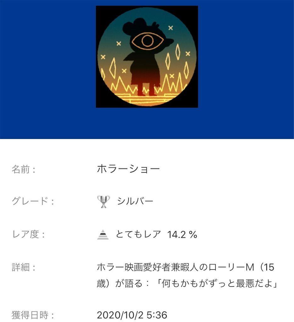f:id:tatsutatsu2150:20201002153622j:plain