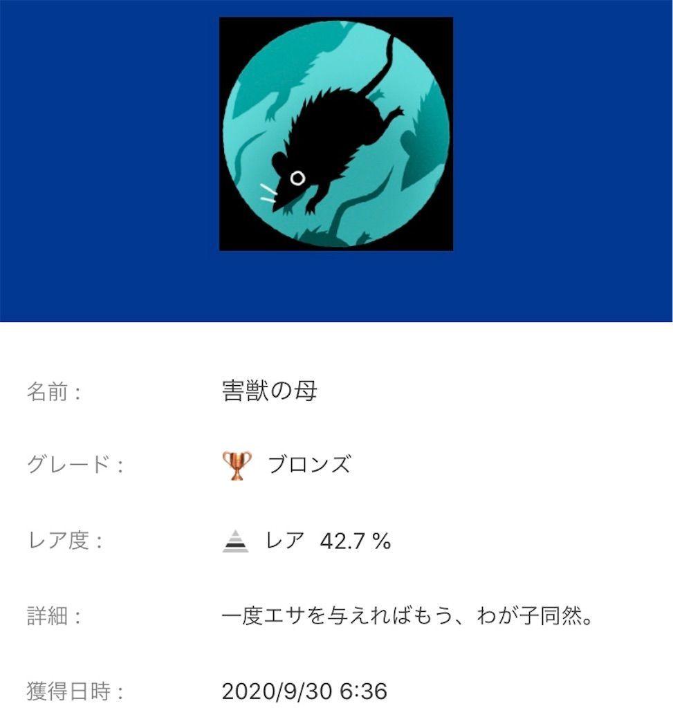 f:id:tatsutatsu2150:20201002154040j:plain