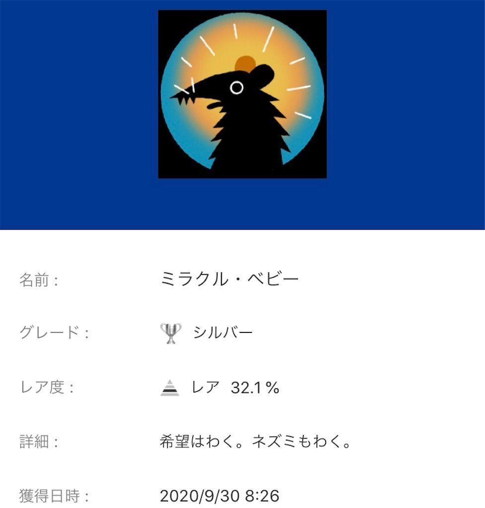 f:id:tatsutatsu2150:20201002154313j:plain