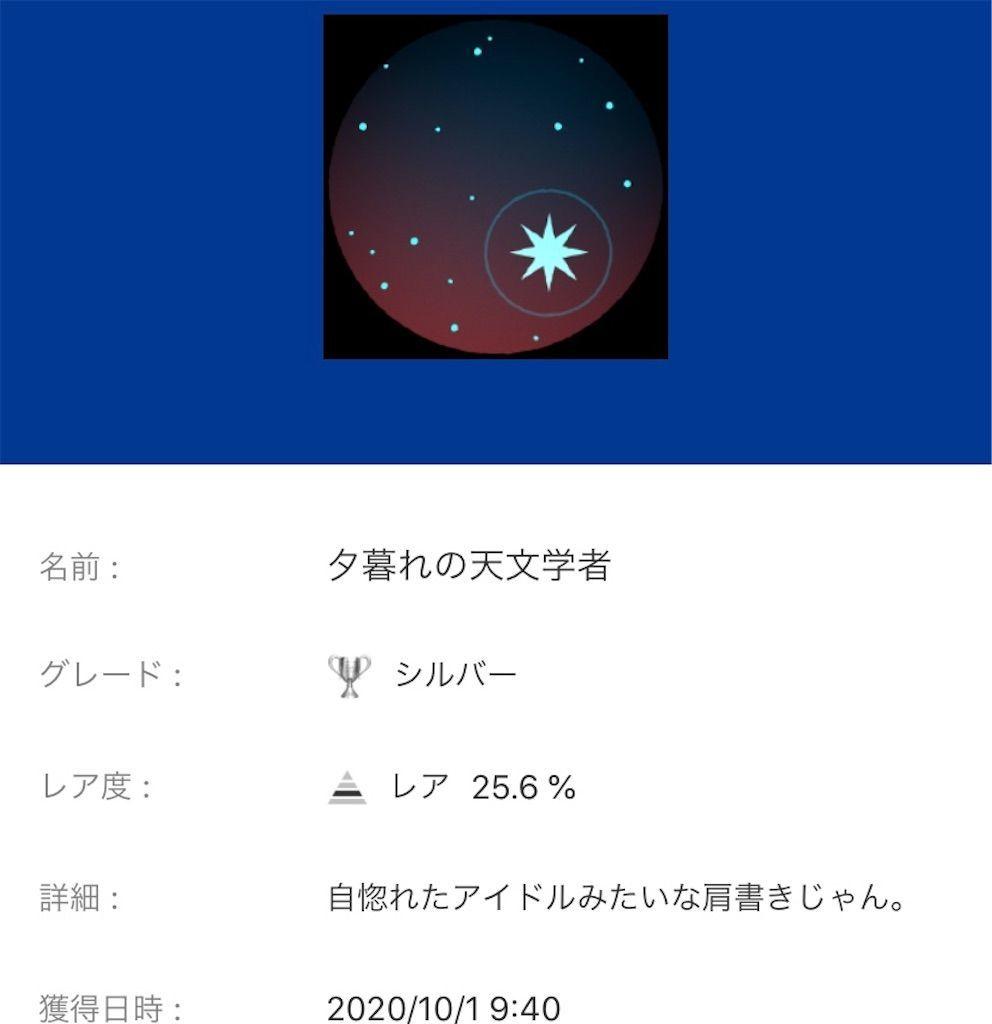 f:id:tatsutatsu2150:20201002154352j:plain