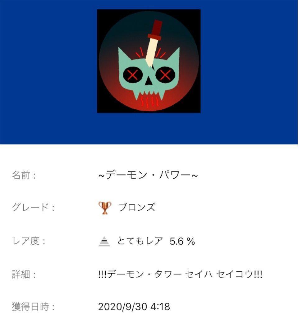 f:id:tatsutatsu2150:20201002154642j:plain