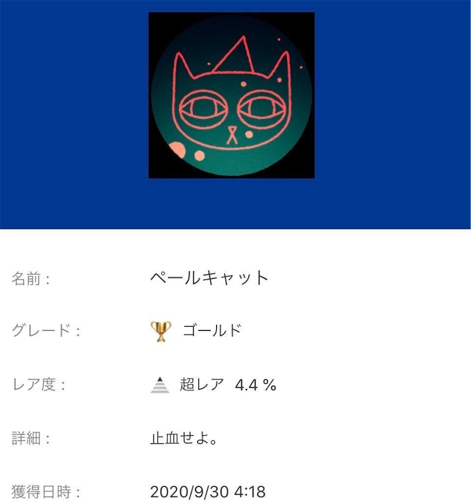 f:id:tatsutatsu2150:20201002154740j:plain