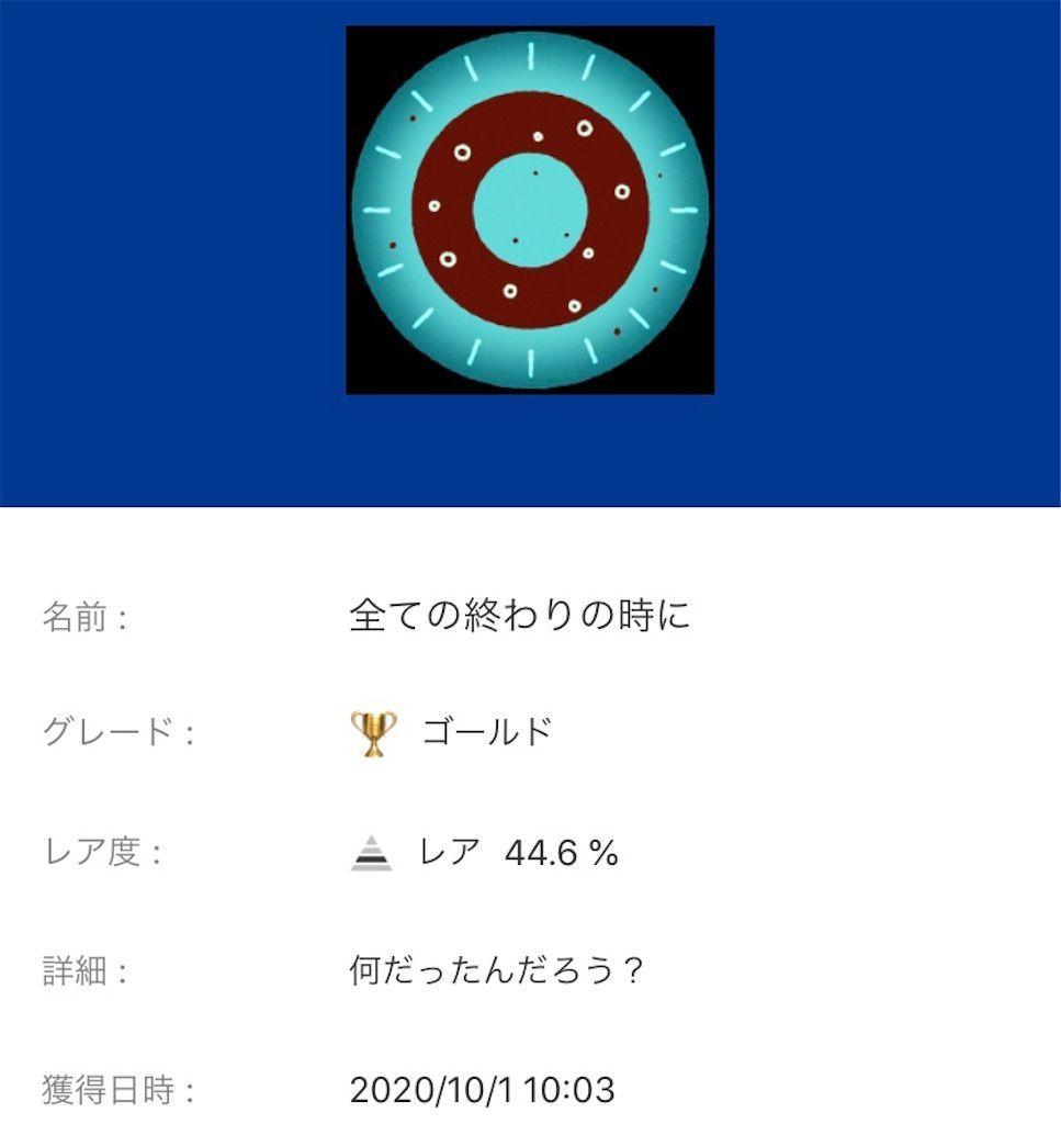 f:id:tatsutatsu2150:20201002155314j:plain