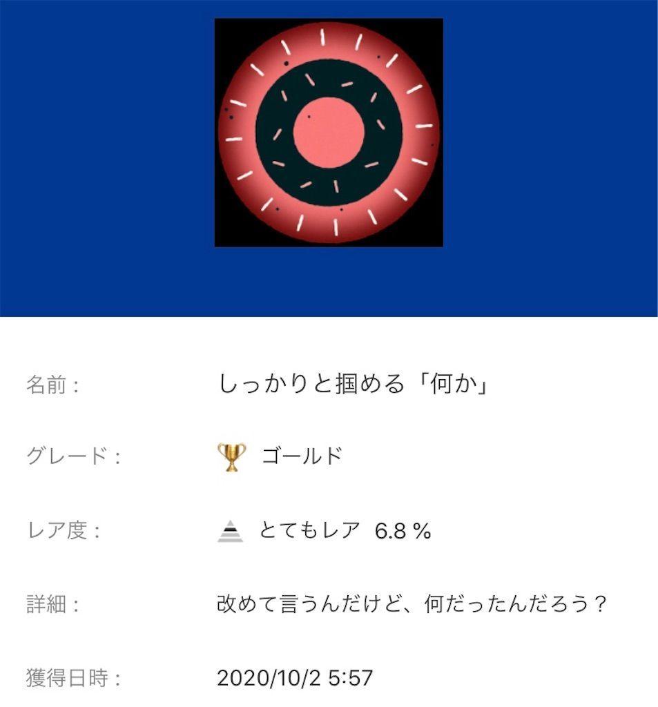 f:id:tatsutatsu2150:20201002155349j:plain