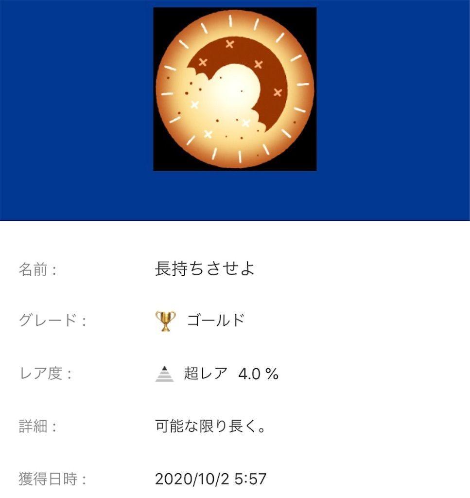 f:id:tatsutatsu2150:20201002155436j:plain