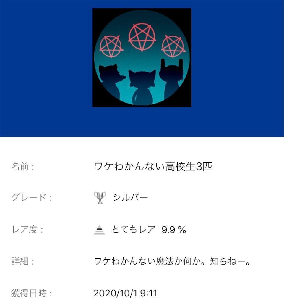 f:id:tatsutatsu2150:20201002155625j:plain