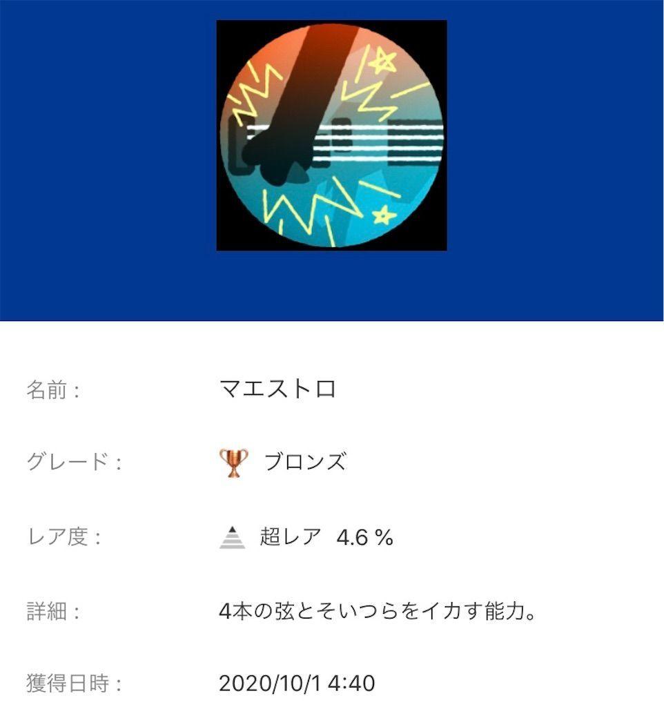 f:id:tatsutatsu2150:20201002155947j:plain