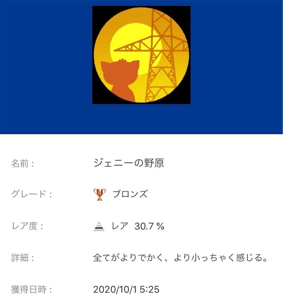 f:id:tatsutatsu2150:20201002160116j:plain