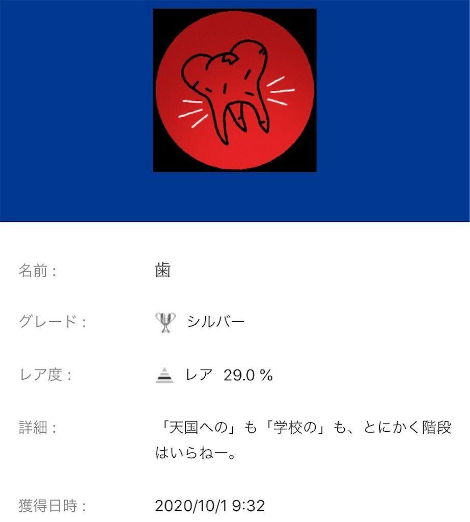 f:id:tatsutatsu2150:20201002160248j:plain