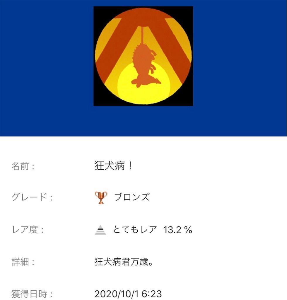 f:id:tatsutatsu2150:20201002160408j:plain