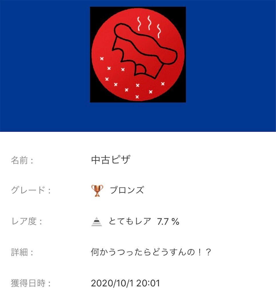 f:id:tatsutatsu2150:20201002160505j:plain