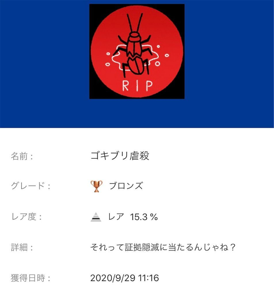 f:id:tatsutatsu2150:20201002160612j:plain