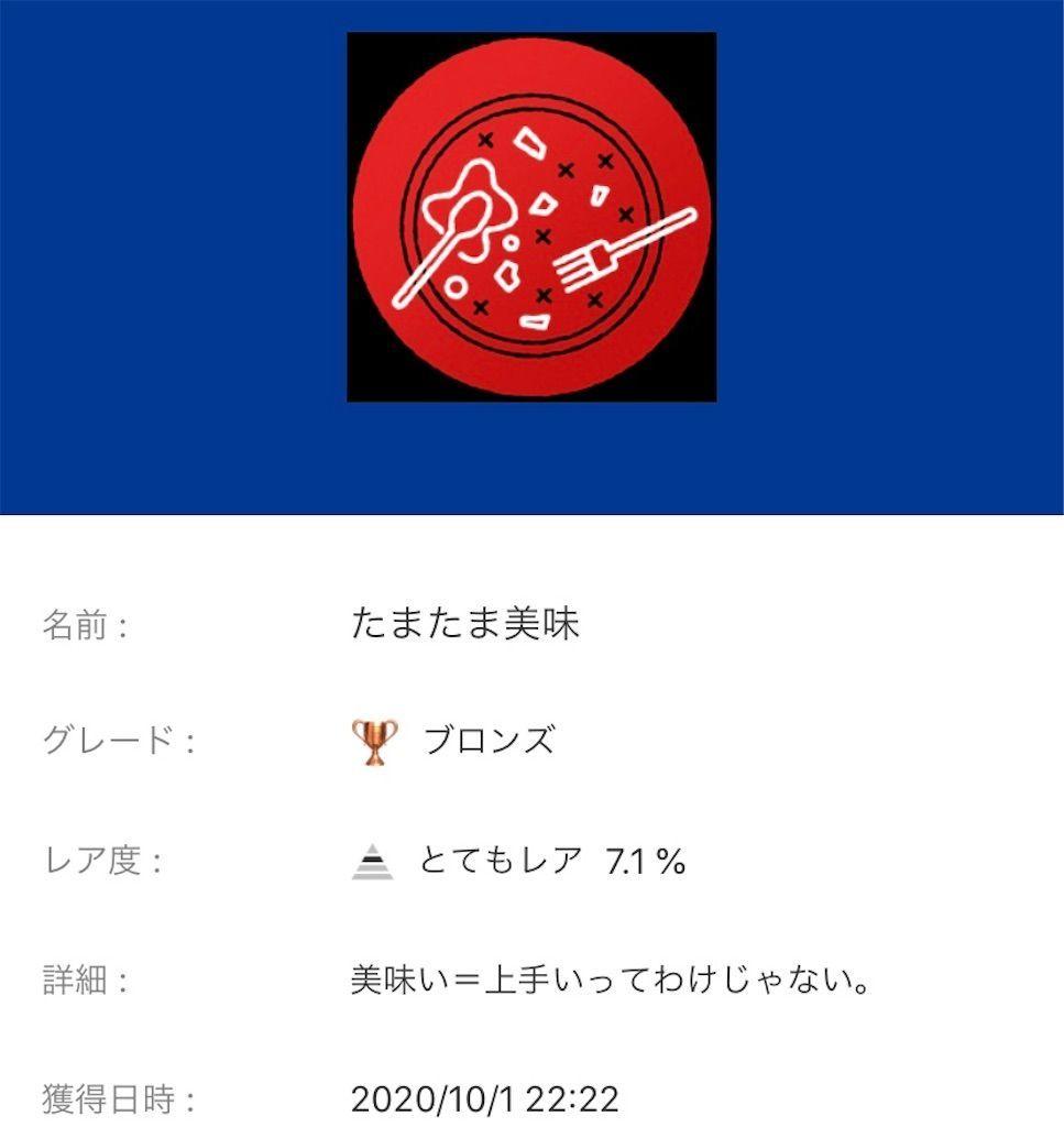 f:id:tatsutatsu2150:20201002160723j:plain