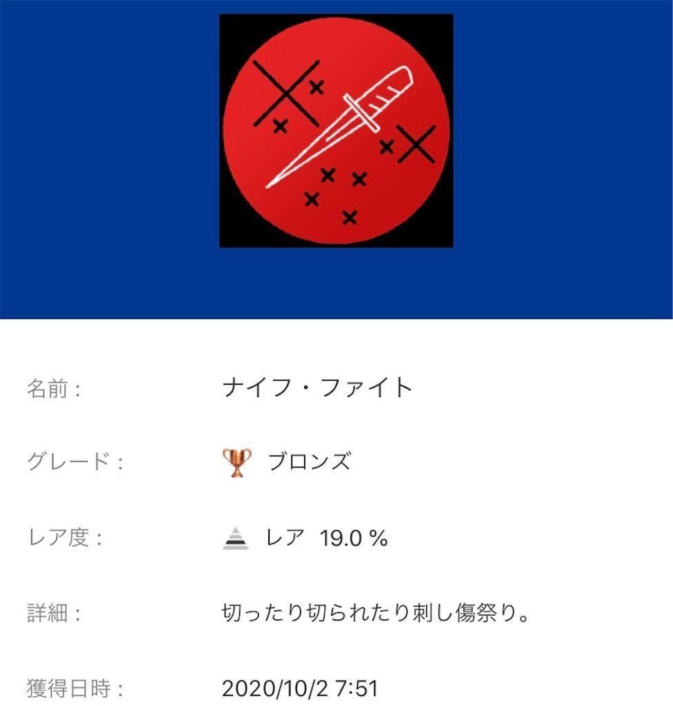 f:id:tatsutatsu2150:20201002160825j:plain