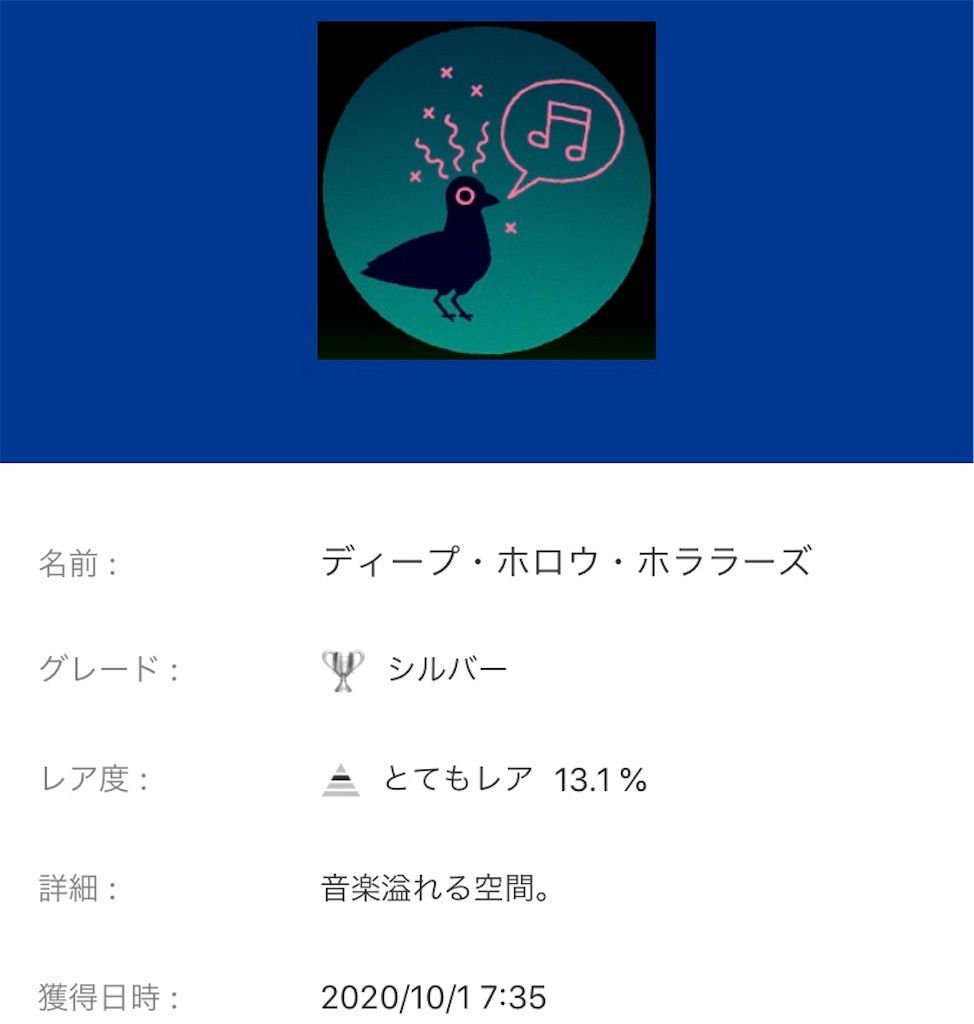 f:id:tatsutatsu2150:20201002161117j:plain