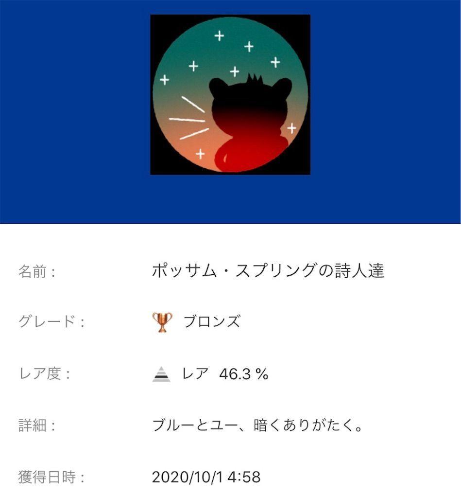 f:id:tatsutatsu2150:20201002161212j:plain