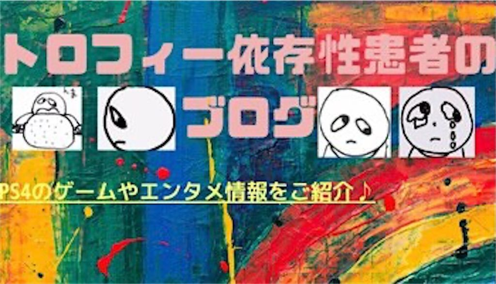 f:id:tatsutatsu2150:20201003083952j:plain