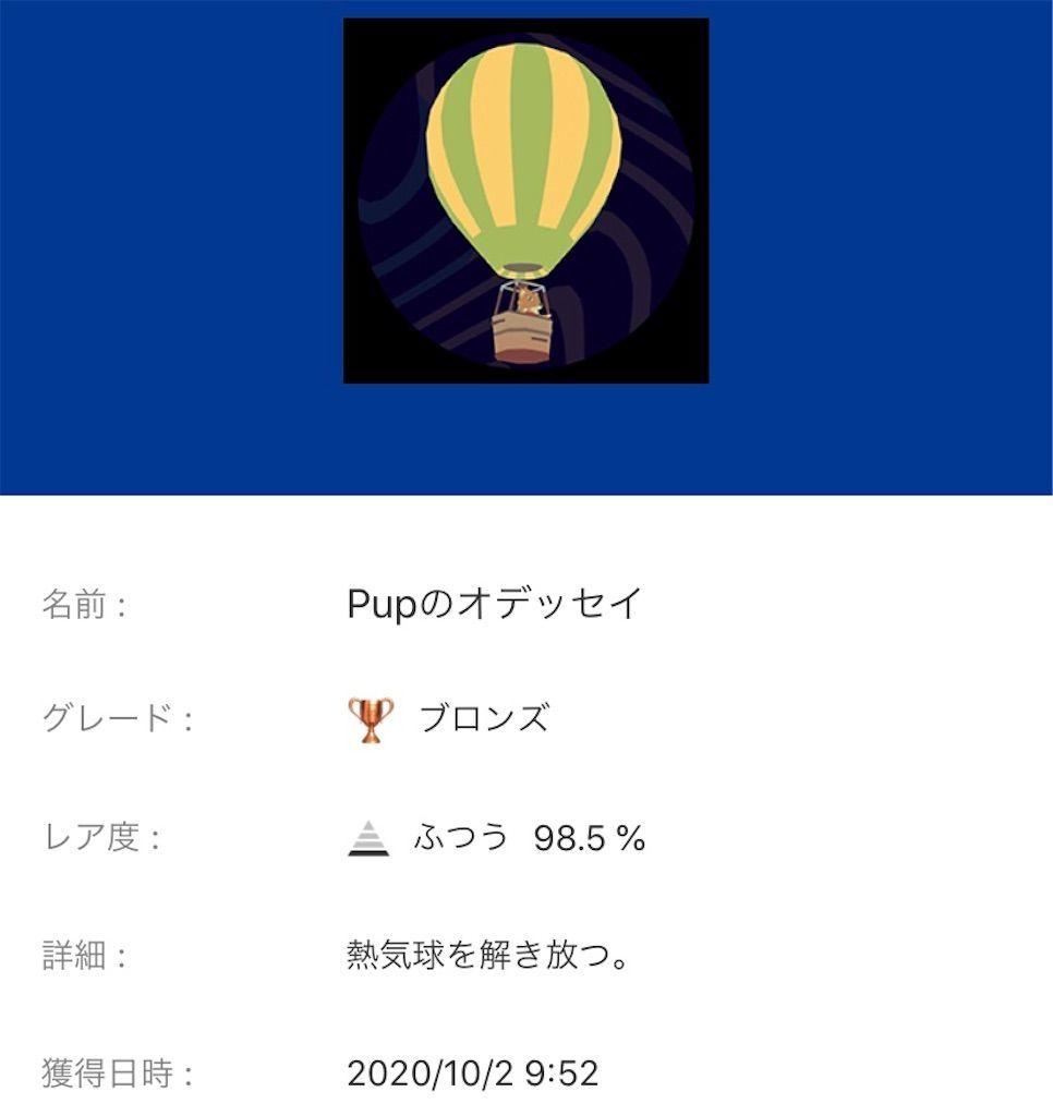 f:id:tatsutatsu2150:20201004230302j:plain
