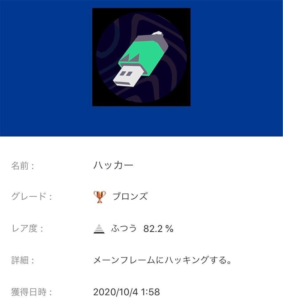 f:id:tatsutatsu2150:20201004230644j:plain