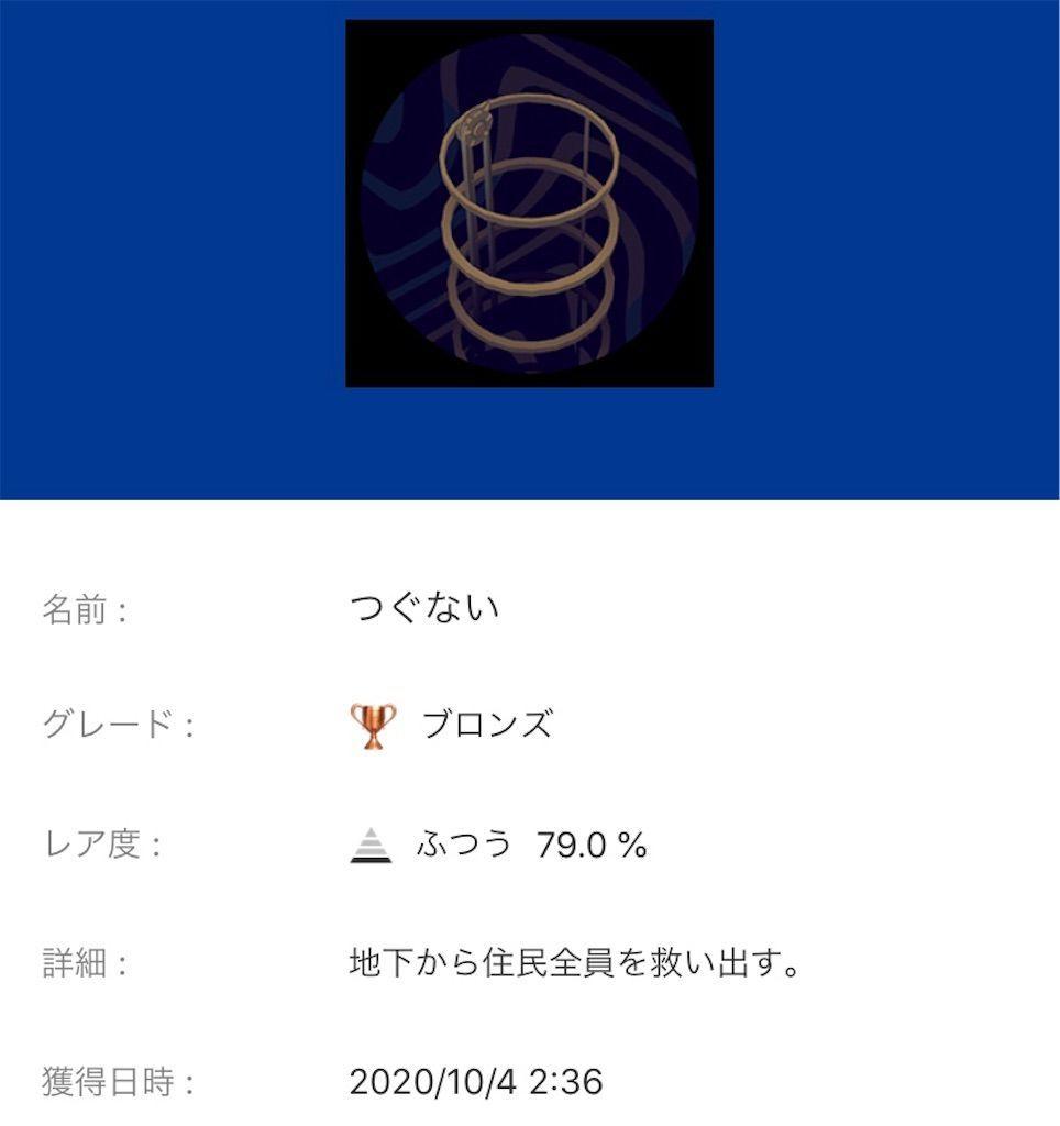 f:id:tatsutatsu2150:20201004230931j:plain