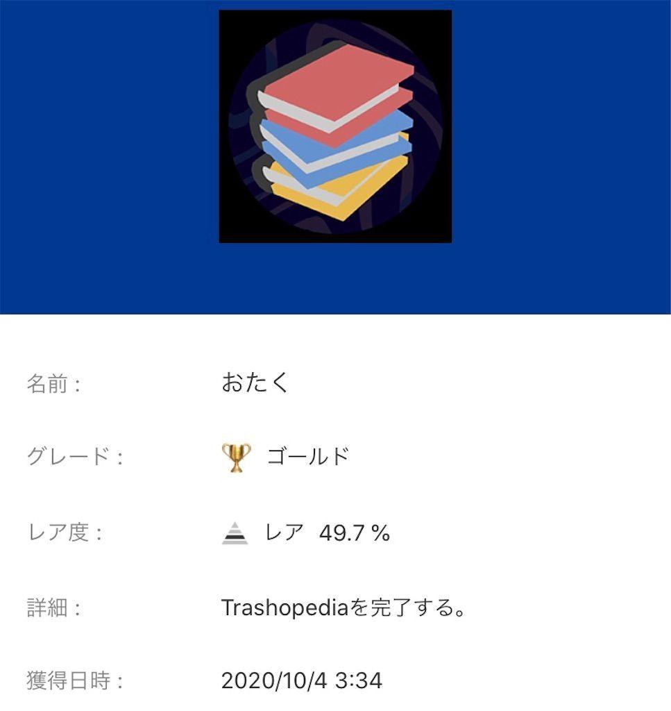 f:id:tatsutatsu2150:20201004230958j:plain