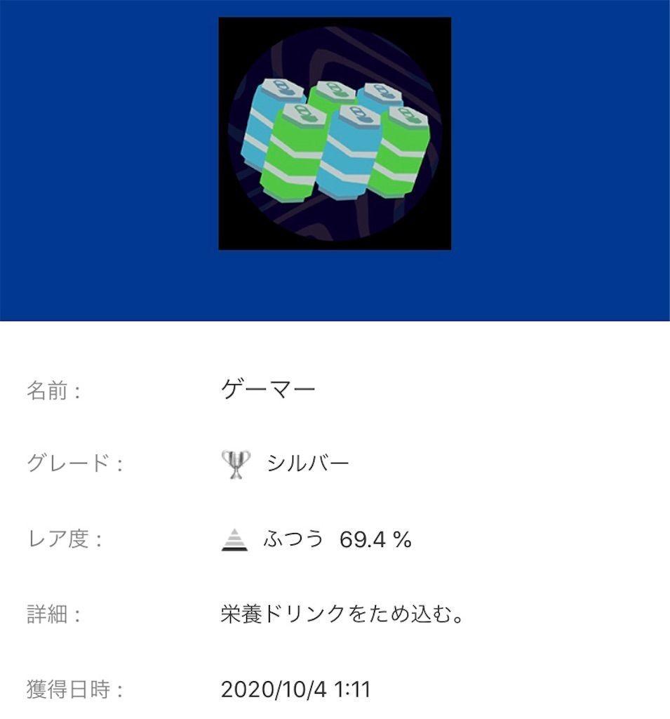 f:id:tatsutatsu2150:20201004231034j:plain