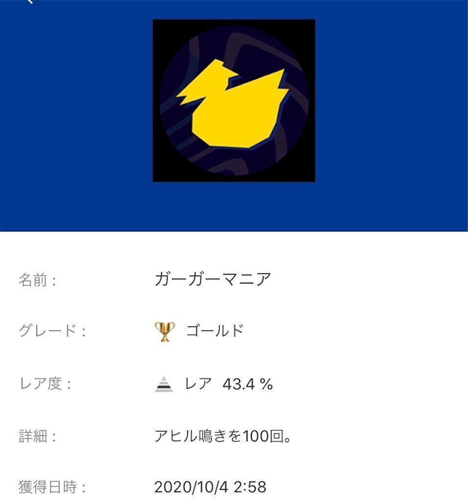 f:id:tatsutatsu2150:20201004235635j:plain