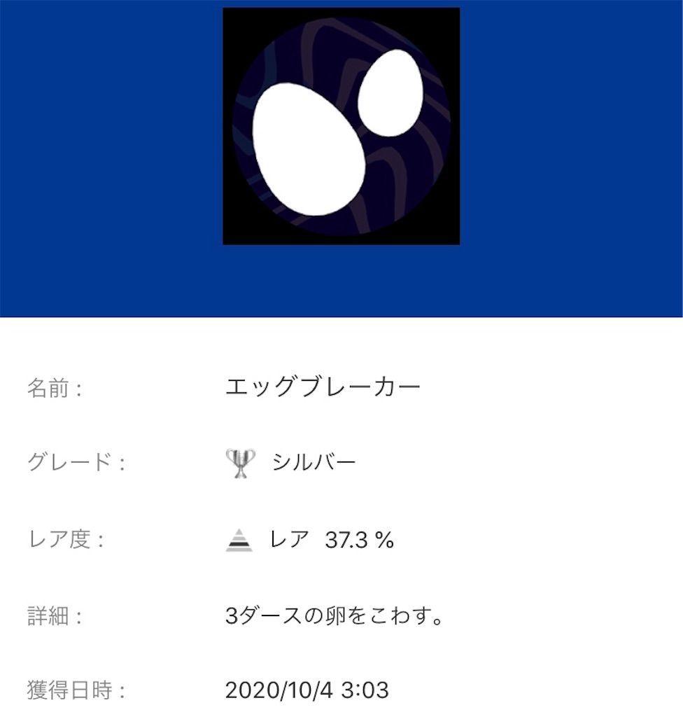 f:id:tatsutatsu2150:20201004235822j:plain