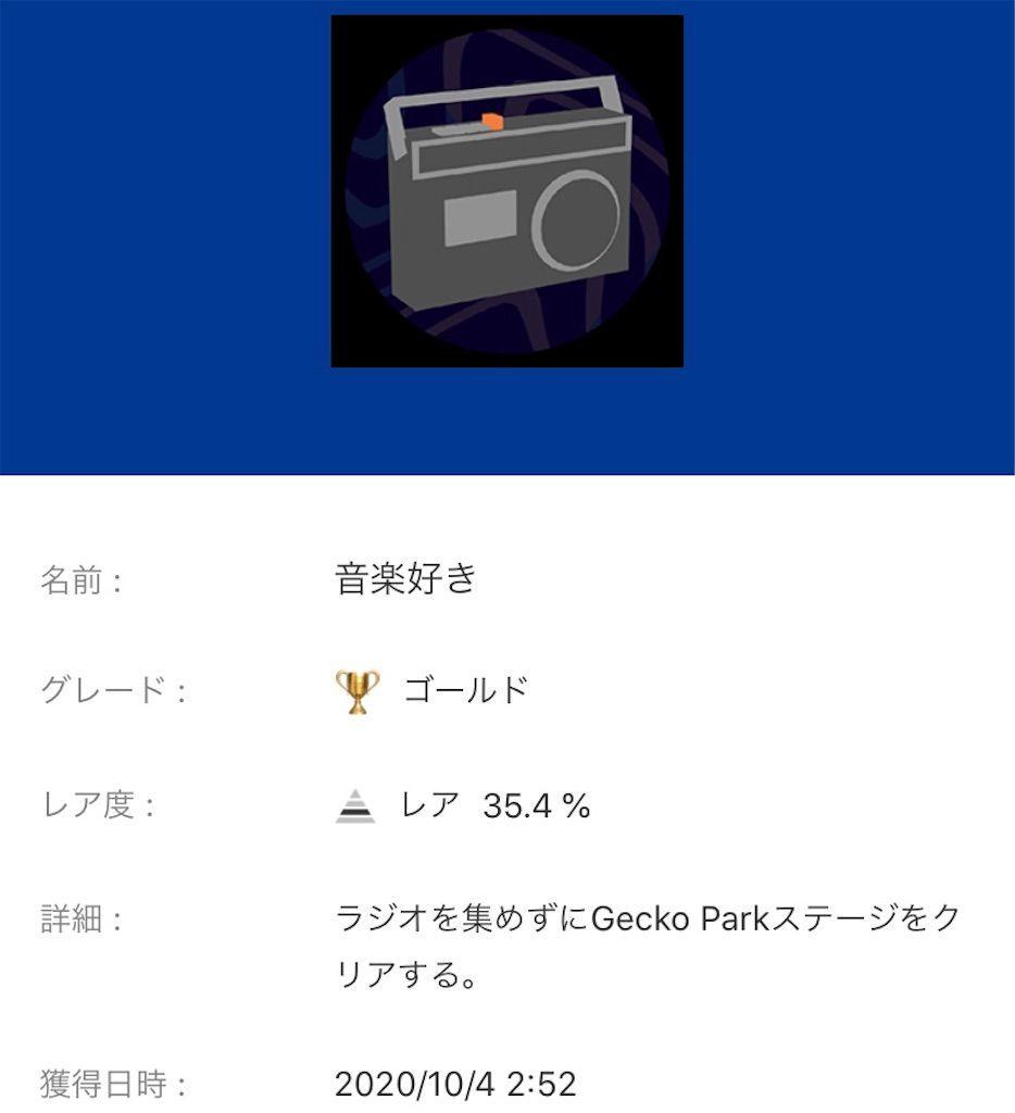 f:id:tatsutatsu2150:20201005004412j:plain