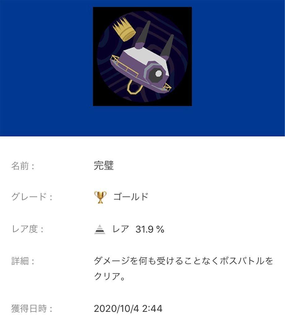 f:id:tatsutatsu2150:20201005004503j:plain