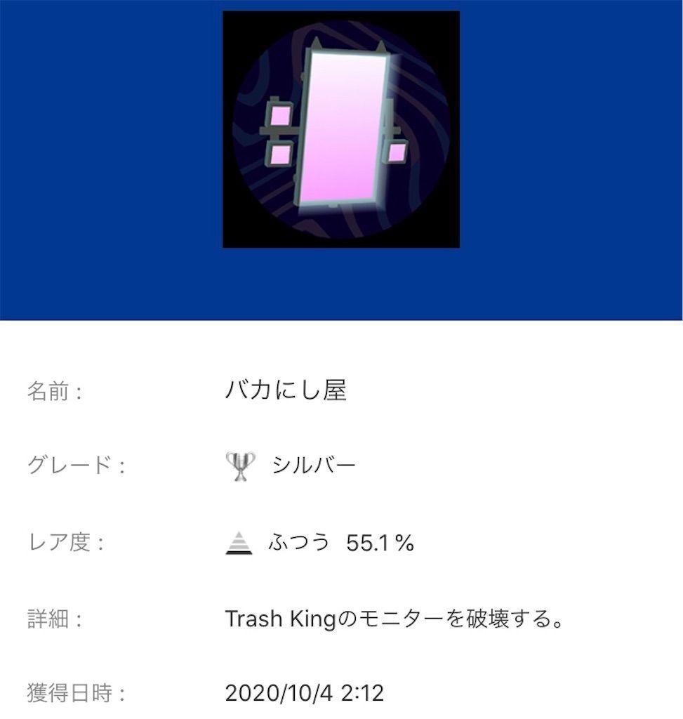 f:id:tatsutatsu2150:20201005005152j:plain