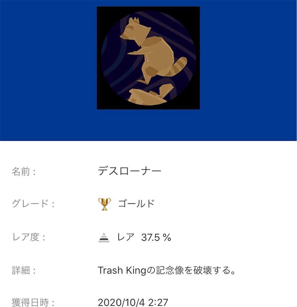f:id:tatsutatsu2150:20201005005346j:plain