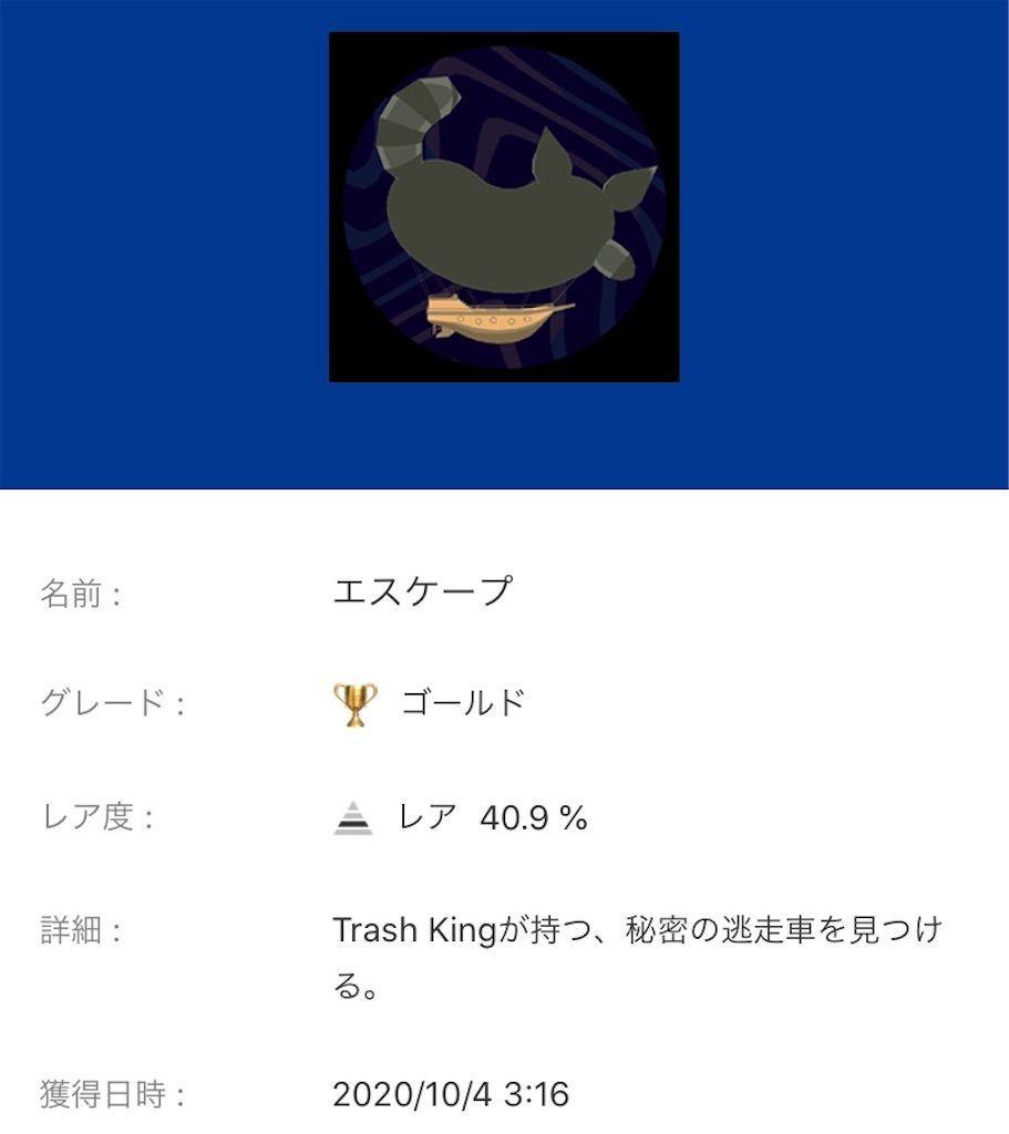 f:id:tatsutatsu2150:20201005091606j:plain