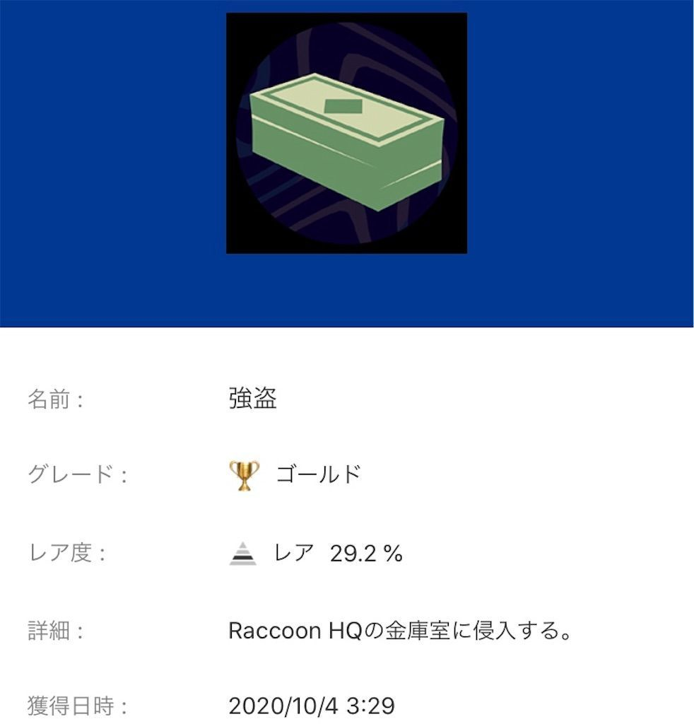 f:id:tatsutatsu2150:20201005091720j:plain