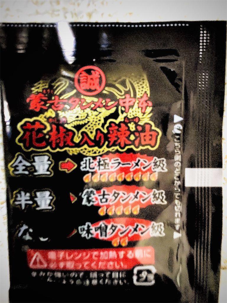 f:id:tatsutatsu2150:20201006150311j:plain
