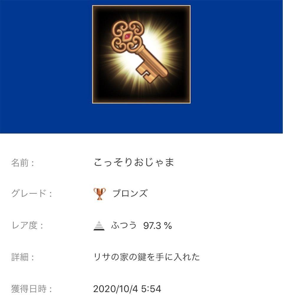 f:id:tatsutatsu2150:20201007231917j:plain