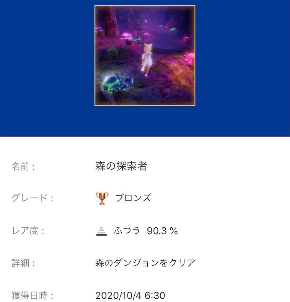 f:id:tatsutatsu2150:20201007232046j:plain