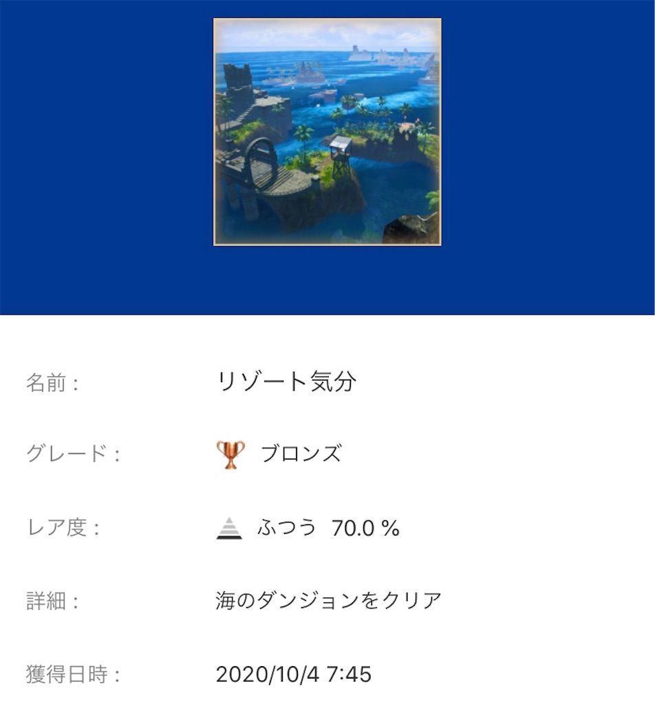 f:id:tatsutatsu2150:20201007232258j:plain