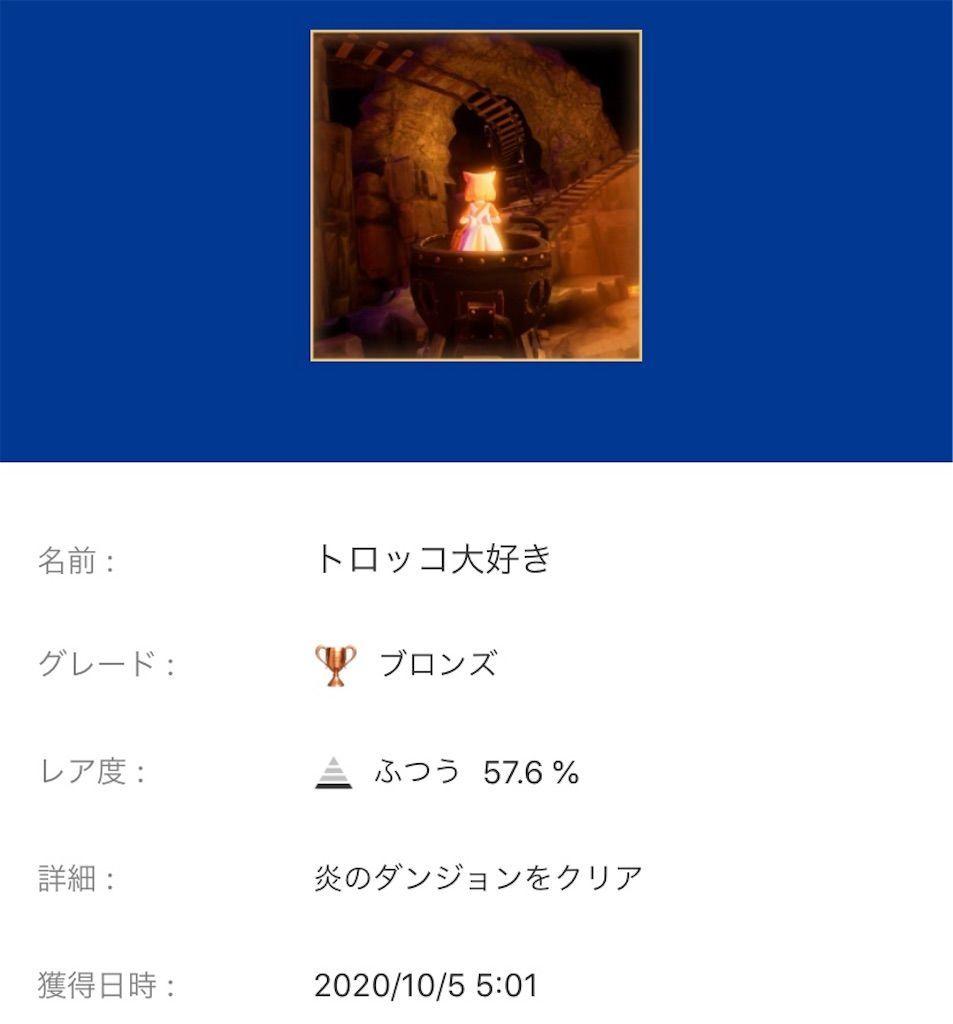 f:id:tatsutatsu2150:20201007232352j:plain