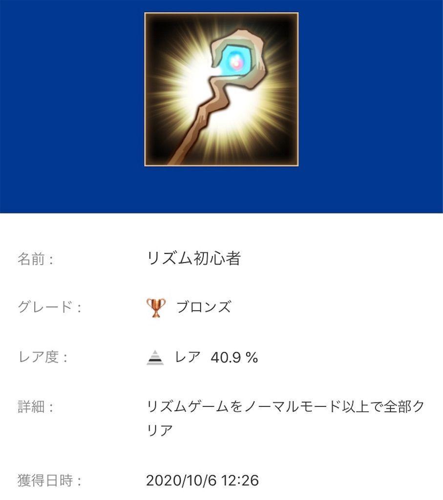 f:id:tatsutatsu2150:20201007233123j:plain