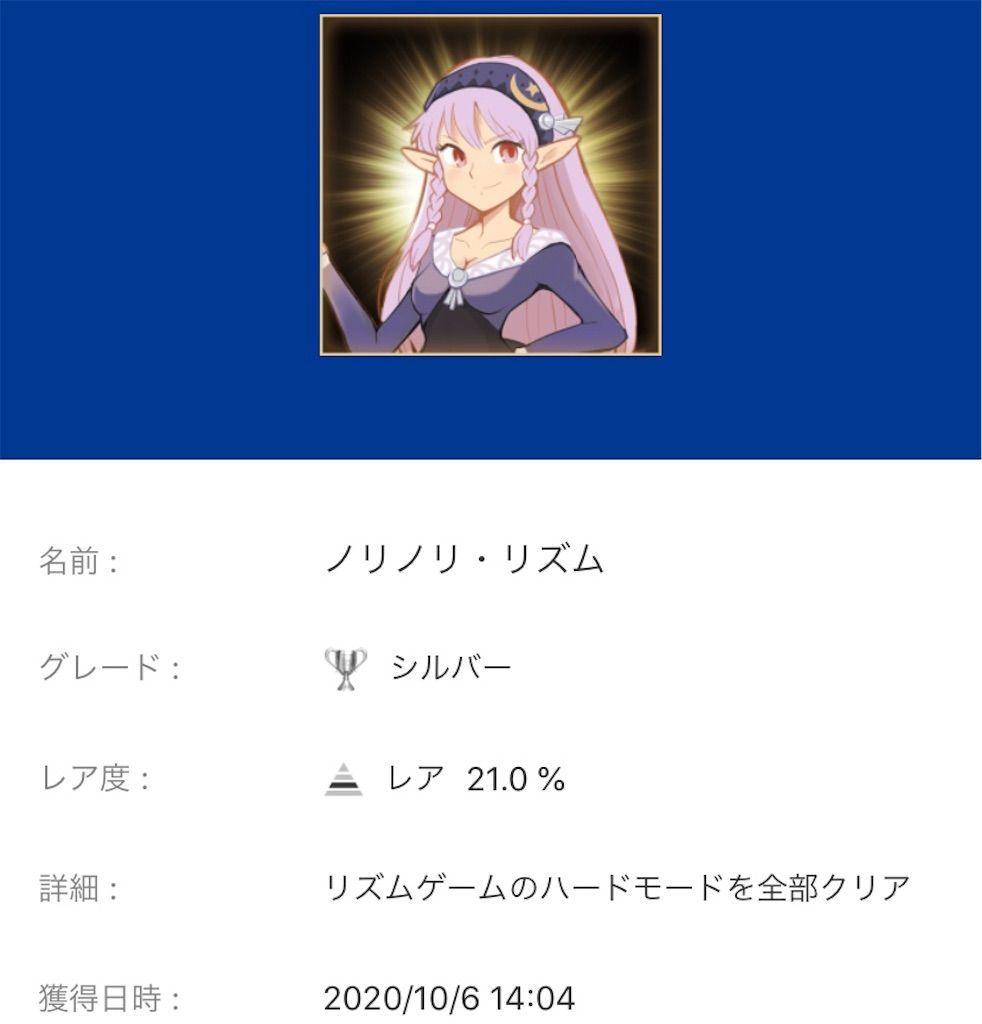 f:id:tatsutatsu2150:20201007233313j:plain
