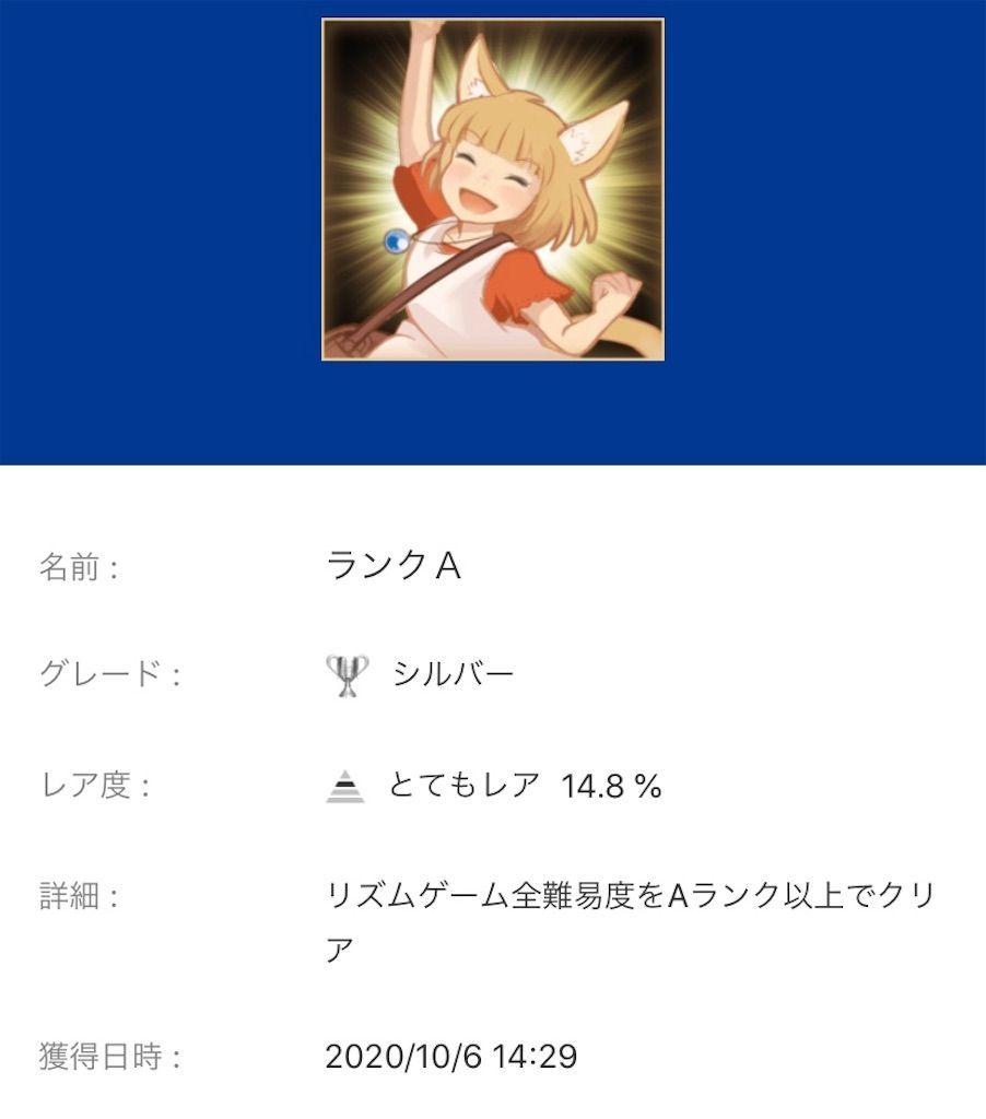 f:id:tatsutatsu2150:20201007233505j:plain
