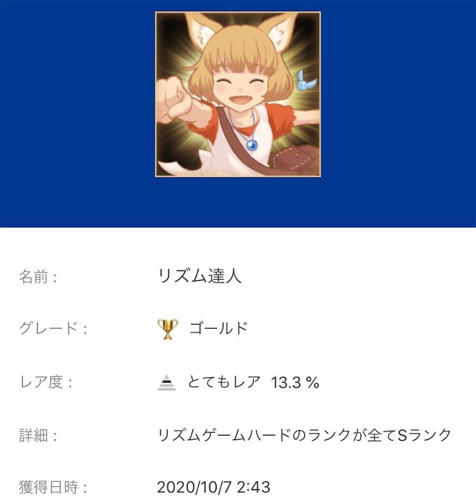f:id:tatsutatsu2150:20201008001520j:plain