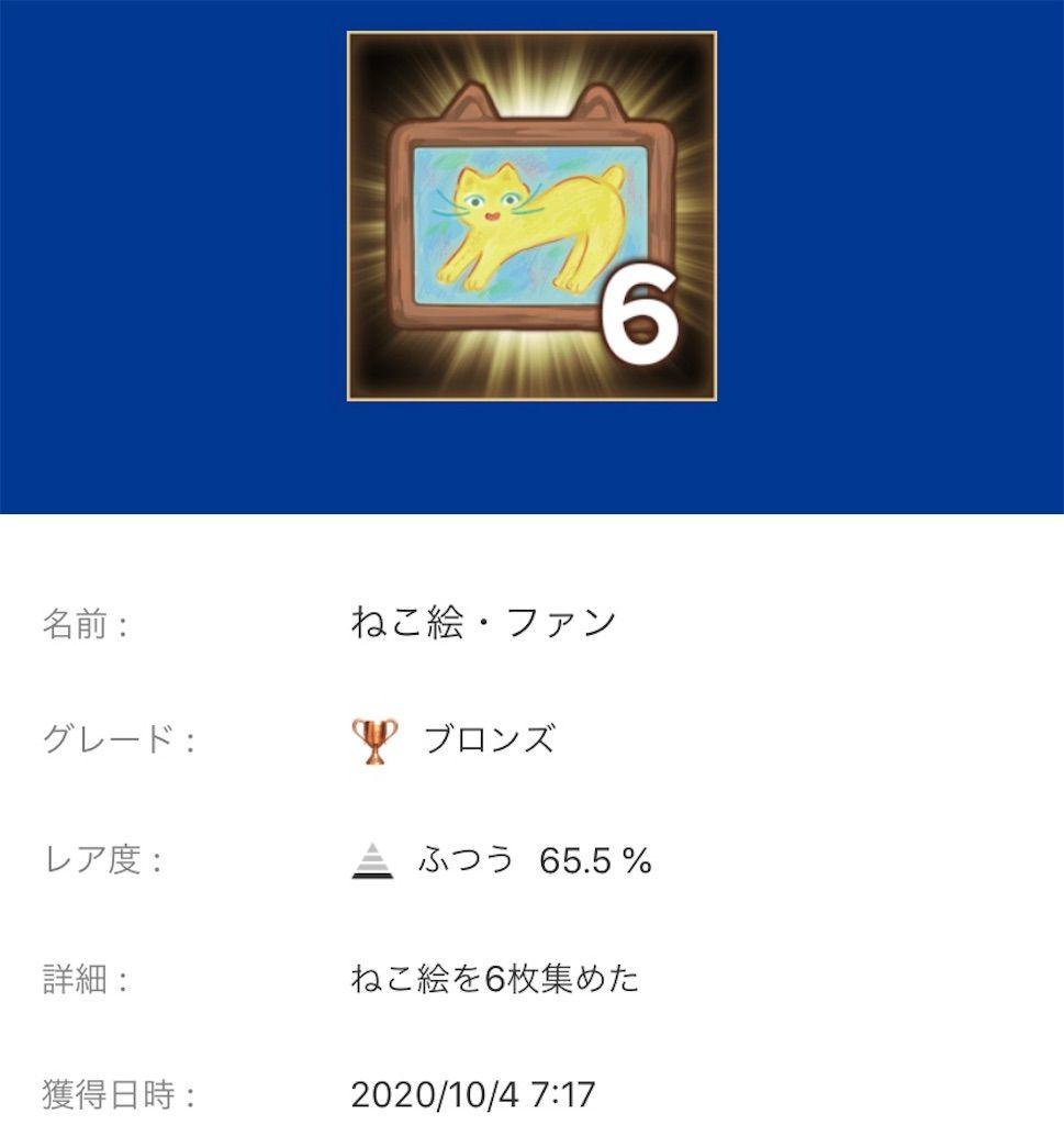 f:id:tatsutatsu2150:20201008002613j:plain