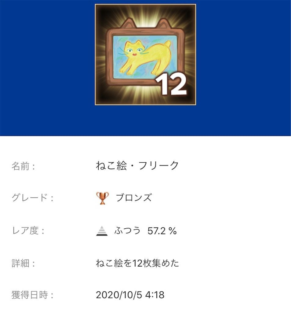 f:id:tatsutatsu2150:20201008002624j:plain