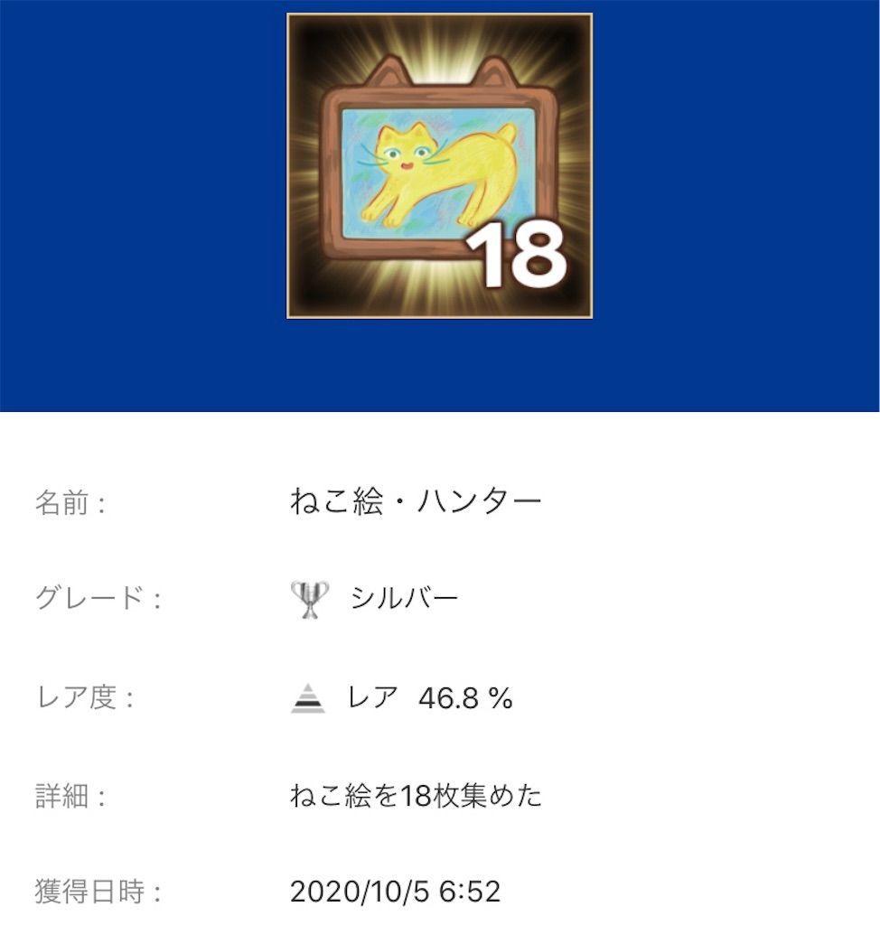 f:id:tatsutatsu2150:20201008002715j:plain