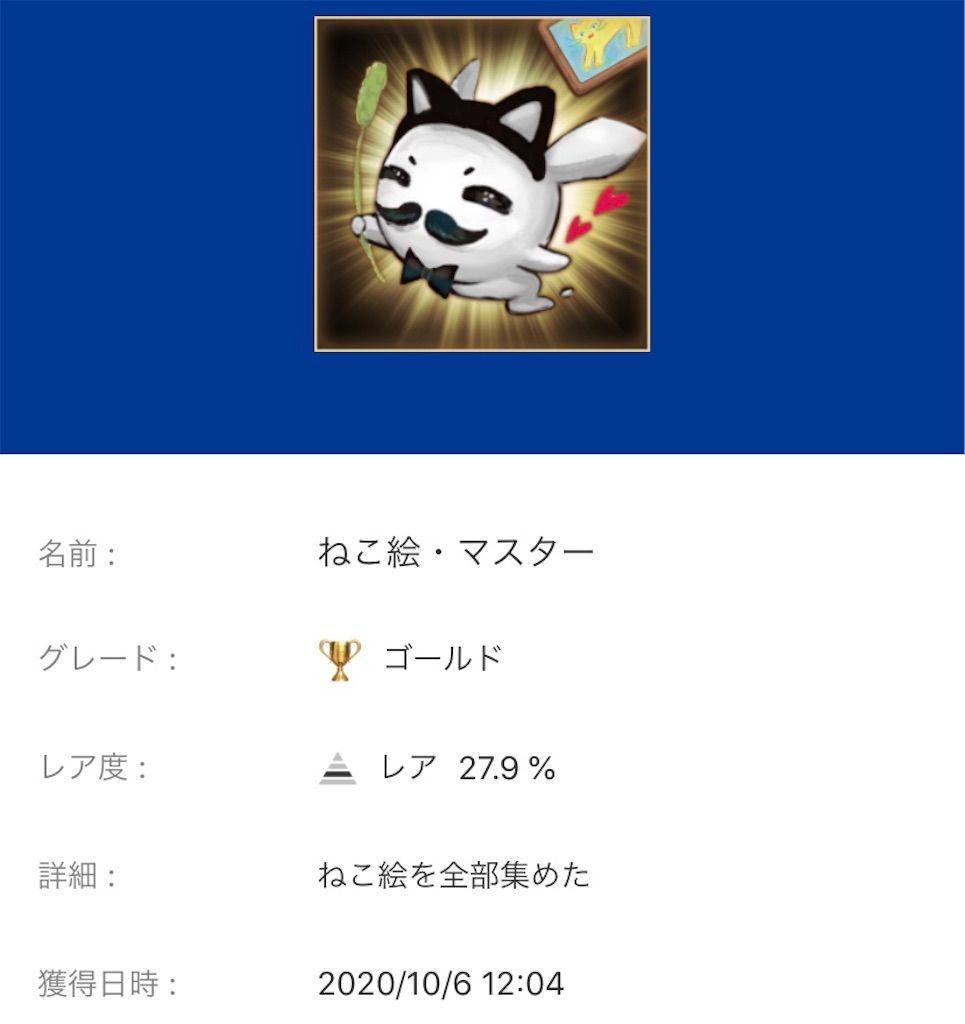 f:id:tatsutatsu2150:20201008002845j:plain