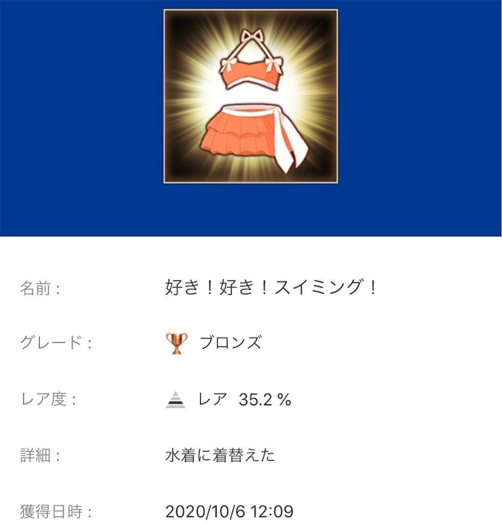 f:id:tatsutatsu2150:20201008003545j:plain