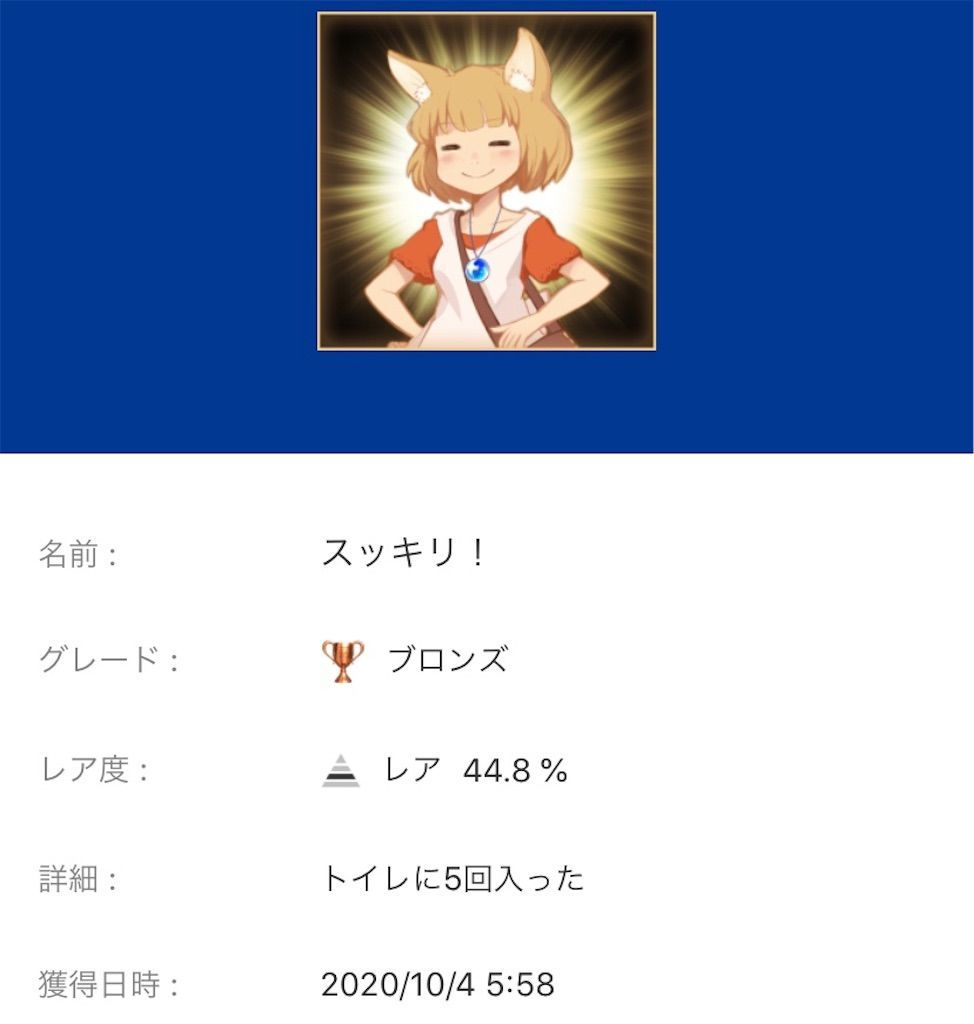 f:id:tatsutatsu2150:20201008003736j:plain